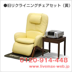 Old tilt chair set yellow